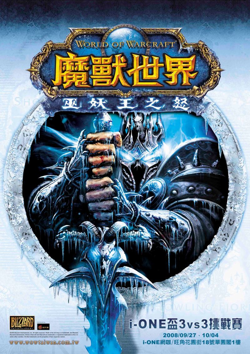 魔獸世界香港